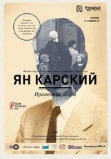Постер к фильму «Ян Карский. Праведник мира»