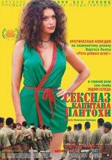 Постер к фильму «Сексназ капитана Пантохи»