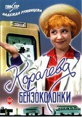 Постер к фильму «Королева бензоколонки»