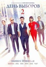 Постер к фильму «День выборов 2»