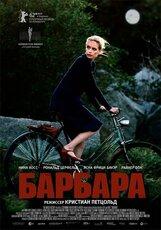 Постер к фильму «Барбара»