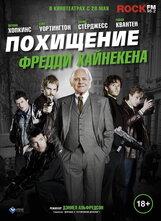 Постер к фильму «Похищение Фредди Хайнекена»