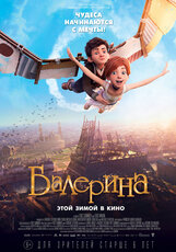 Постер к фильму «Балерина»