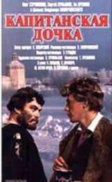 Постер к фильму «Капитанская дочка»