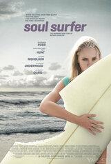Постер к фильму «Серфер души»