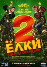 Постер к фильму «Ёлки 2»