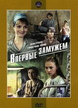 Постер к фильму «Впервые замужем»