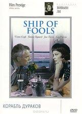 Постер к фильму «Корабль дураков»
