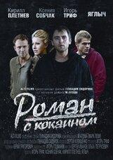 Постер к фильму «Роман с кокаином»
