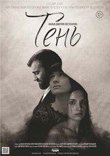 Постер к фильму «Тень»