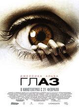 Постер к фильму «Глаз»