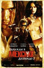 Постер к фильму «Однажды в Мексике»
