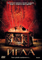 Постер к фильму «Игла»