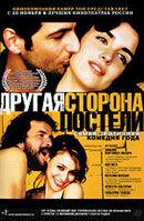 Постер к фильму «Другая сторона постели»