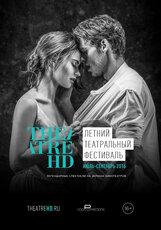 Постер к фильму «Цимбелин»