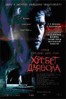 Постер к фильму «Хребет дьявола»