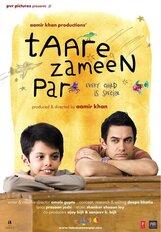 Постер к фильму «Дети как звезды на Земле»