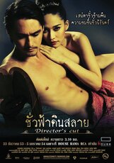 Постер к фильму «Вечность»