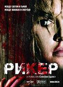 Постер к фильму «Рикер»