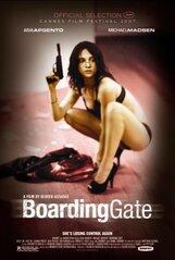 Постер к фильму «Выход на посадку»
