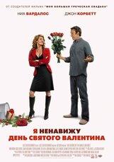 Постер к фильму «Я ненавижу День Святого Валентина»