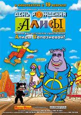 Постер к фильму «День рождения Алисы»