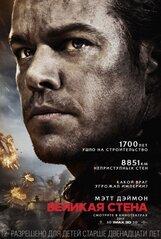 Постер к фильму «Великая стена»