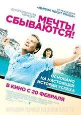 Постер к фильму «Мечты сбываются!»