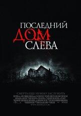 Постер к фильму «Последний дом слева»