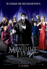 Постер к фильму «Мрачные тени»