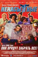 Постер к фильму «Ненасытные»