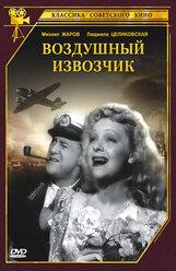 Постер к фильму «Воздушный извозчик»