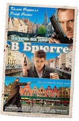 Постер к фильму «Залечь на дно в Брюгге»