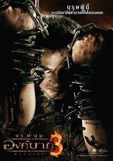 Постер к фильму «Онг Бак 3»