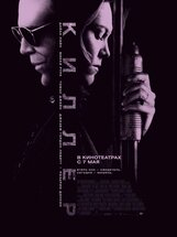 Постер к фильму «Киллер»