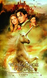 Постер к фильму «Чернильное сердце»