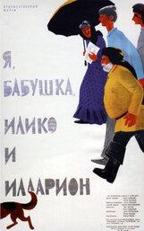 Постер к фильму «Я, бабушка, Илико и Илларион»