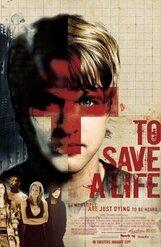Постер к фильму «Спасение жизни»