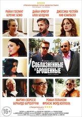 Постер к фильму «Соблазненные и брошенные»