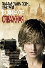 Постер к фильму «Отважная»