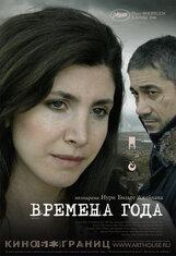 Постер к фильму «Времена года»