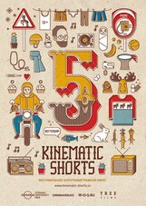Постер к фильму «Kinematic Shorts 5»
