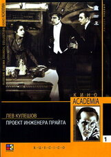 Постер к фильму «Проект инженера Прайта»