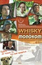 Постер к фильму «Виски с молоком»