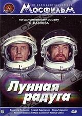 Постер к фильму «Лунная радуга»