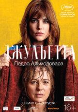 Постер к фильму «Джульетта»