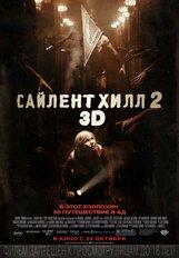Постер к фильму «Сайлент Хилл 2 3D»