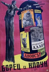 Постер к фильму «Борец и клоун»