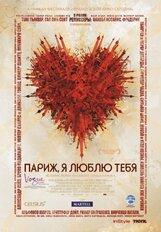 Постер к фильму «Париж, я люблю тебя»