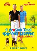 Постер к фильму «Я люблю тебя, Филлип Моррис»